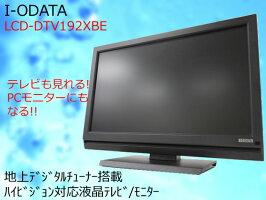 【中古再生品】I-ODATA/アイオーデータ 18.5型地上デジタルチューナー搭載ワイド液晶テレビ・モニター LCD-DTV192XBE