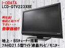 突発価格破壊SALE!!【中古再生品】I-ODATA/アイオーデータ地上・BSチューナー搭載フルHD21.5型ワイド液晶テレビ/モニターLCD-DTV223X…