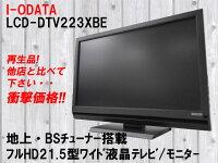 【中古再生品】brI-ODATA/アイオーデータbr地上・BSチューナー搭載フルHD21.5型ワイド液晶テレヒ