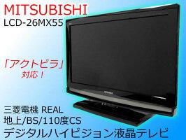 【中古】MITSUBISHI 三菱電機 26V型 地上・BS・110度CS デジタルハイビジョン液晶テレビ REAL リアル ブラック LCD-26MX55 2011年製