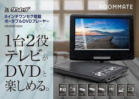 【新品】イーバランス ROOMMATE 9インチワンセグ搭載ポータブルDVDプレーヤー EB-RM910DV