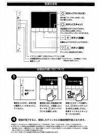 楽天最安値に挑戦!br【新品】brKAIHOU/カイホウbr3.2インチ液晶ワンセグ搭載TVラジオ(ワイドF