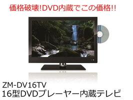 【新品】レボリューション 16型DVDプレーヤー搭載テレビ ZM-DV16TV