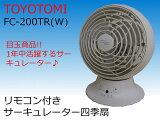 SALE!【中古再生品】TOYOTOMI/トヨトミリモコン式サーキュレーター扇 四季扇FC-200TR
