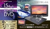 価格破壊SALE!【新品】E-BALANCE イーバランス15.4インチフルセグ搭載ポータブルDVDプレーヤー・3電源対応・CPRM/VRモード対応・レジューム機能搭載・車載用バッグ付属EB-RM154F【日暮里店】