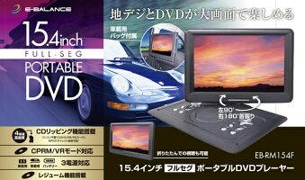 【新品】E-BALANCE イーバランス 15.4インチ フルセグ ポータブルDVDプレーヤー EB-RM154F