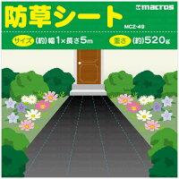 【新品】MACROS マクロス 雑草対策 防草シート 1×5m MCZ-49