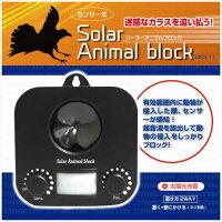 【新品】MACROS マクロス センサー式 ソーラーアニマルブロック 太陽光充電 超音波 MES-11