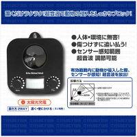【新品】brMACROSマクロスbrセンサー式ソーラーアニマルブロックbr太陽光充電超音波brMES-1