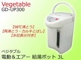 【新品】Vegetable ベジタブル 電動&エアー 給湯ポット 3L ホワイト GD-UP300
