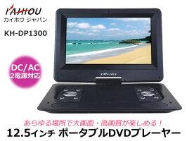 【新品】KAIHOU カイホウジャパン 12.5インチポータブルDVDプレーヤー KH-DP1300