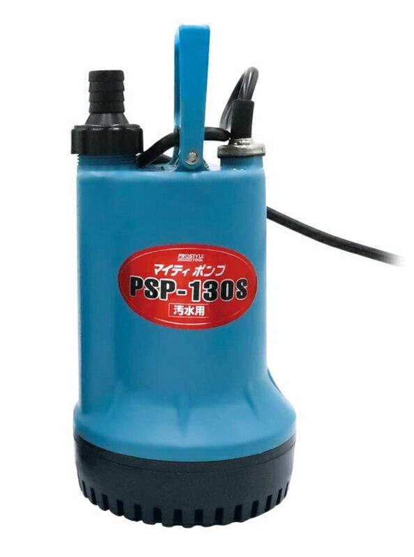 フローバル 汚水用水中ポンプ PSP-130S