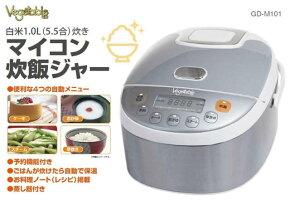 【新品】Vegetable ベジタブル マイコン炊飯ジャー 5.5合炊き GD-M101