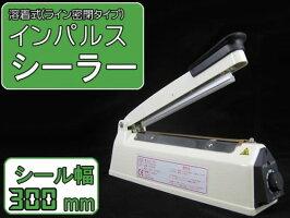 【新品】SIS 卓上シーラー FR-300A