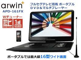 【新品】arwin アーウィン 16型フルセグテレビ搭載 ポータブルDVD&マルチメディアプレーヤー APD-161FX
