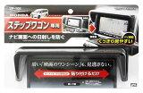 処分SALE!!【新品】YAC 槌屋ヤックステップワゴン(右ハンドル車)専用ナビシェードVP-105【日暮里店】