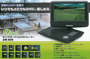 【新品】REVOLUTION レボリューション 9インチ ポータブルDVDプレーヤー 3電源・車載・CPRM対応 ZM-S09
