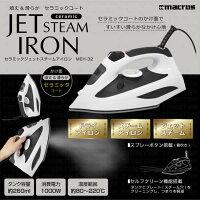 【新品】MACROS マクロス セラミック ジェットスチーム アイロン MEH-32