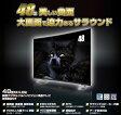 決算SALE!!【新品】レボリューション48型MHL対応 曲面フルハイビジョン液晶テレビ ZM-03C48TV【日暮里店】