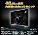価格破壊SALE!!【新品】レボリューション48型MHL対応 曲面フルハイビジョン液晶テレビ ZM-03C48TV【日暮里店】