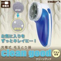 【新品】マクロス 充電式 毛玉取り器 クリーングッド MEH-40