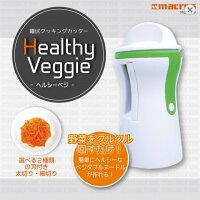 【新品】マクロス 麺状クッキングカッター ヘルシーベジ MCK-59
