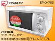 サマーSALE!!【中古】IRIS OHYAMA アイリスオーヤマ東日本地域50Hz専用電子レンジ17LホワイトEMO-7052013年製
