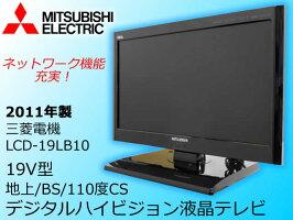 【中古】MITSUBISHI 三菱電機 19V型 地上・BS・110度CS デジタルハイビジョン液晶テレビ REAL リアル ブラック LCD-19LB10 2011年製