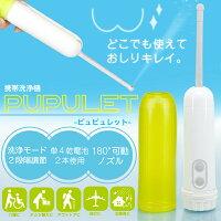 【新品】SIS 携帯おしり洗浄機 PUPULET/ピュピュレット SB-9502