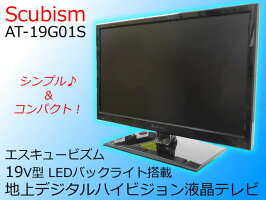 【展示再生品】Scubism エスキュービズム ASPILITY アスピリティ 19V型LEDバックライト搭載 地上デジタルハイビジョン液晶テレビ ブラック AT-19G01S