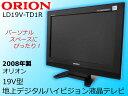 価格破壊SALE!!更に値下げ!!【中古】ORION オリオン19V型 地上デジタルハイビジョン液晶テレビブラックLD19V-TD1R2008年製【日暮里…