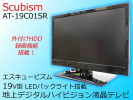 【展示再生品】Scubism エスキュービズム ASPILITY アスピリティ 19V型LEDバックライト搭載 地上デジタルハイビジョン液晶テレビ 外付けHDD録画対応 ブラック AT-19C01SR