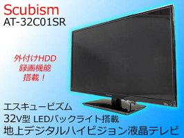 【展示再生品】Scubism エスキュービズム ASPILITY アスピリティ 32V型LEDバックライト搭載 地上デジタルハイビジョン液晶テレビ 外付けHDD録画対応 ブラック AT-32C01SR
