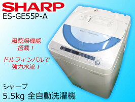 【中古】SHARP シャープ 5.5kg 全自動洗濯機 ブルー系 ES-GE55P-A 2015年製