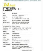 【新品】br3電源対応14インチTFT液晶搭載ポータブルDVDプレーヤーbrIF-14PDVDbr【日暮里