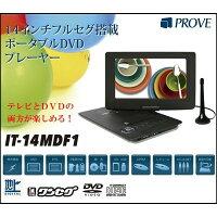 【新品】PROVE プローブ 14インチ ポータブルDVDプレーヤー IT-14MDF1