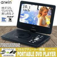 【新品】arwin/アーウィン フルセグ搭載10.1型ポータブルDVDプレーヤー APD-105F