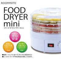 【新品】ROOMMATE/ルームメイト フードドライヤーミニ(食品乾燥機) EB-RM07A