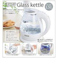 【新品】ピーナッツクラブ D-STYLIST ガラス電気ケトル 1.5L KK-00343