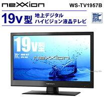 【新品】フリーダム nexxion/ネクシオン 19V型地上デジタルハイビジョン液晶テレビ WS-TV1957B