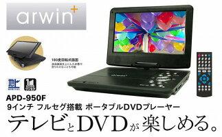 【新品】arwin/アーウィン 9インチ フルセグ搭載 ポータブルDVD&マルチメディアプレーヤー APD-950F