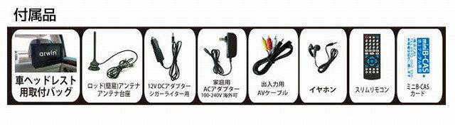 【新品】brarwin/アーウィンbrフルセグ搭載ポータブルDVD&マルチメディアプレーヤーbrAPD-95