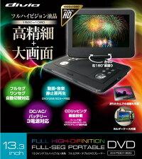 【新品】KAIHOU 13.3インチ フルハイビジョン液晶 フルセグ搭載 ポータブルDVDプレーヤー KH-FDD1300