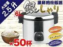 【新品】SIS/エスアイエス業務用炊飯ジャー/炊飯器 銀しゃりGS-06L【日暮里店】