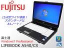 価格破壊SALE!!【中古】FUJITSU 富士通ノートパソコンAシリーズ(バリューシリーズ)LIFEBOOK A540/CXCPU:Celeron-925OS:Win7-Pro(32…