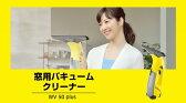 【新品】KARCHER/ケルヒャー窓用バキュームクリーナーWV50PLUS【日暮里店】
