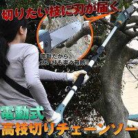 【新品】SIS/エスアイエス 電動式 高枝切りチェーンソー 高枝健太郎くん ET1208