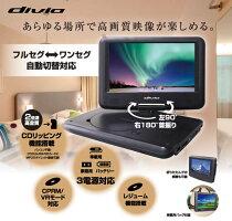 【新品】KAIHOU カイホウジャパン 9インチ フルセグ搭載 ポータブルDVDプレーヤー KH-FDD910