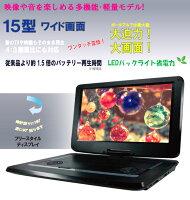 【新品】brarwin/アーウィンbr15型ワイド画面ポータブルDVDプレーヤー&マルチプレーヤーbrAPD