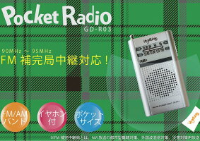 【新品】Vegetable/ベジタブル ワイドFM対応 ポケットラジオ GD-R03 GD-R03